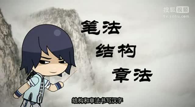 41中国书法