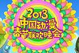 2013年动漫春晚第1集