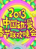 2013年动漫春晚
