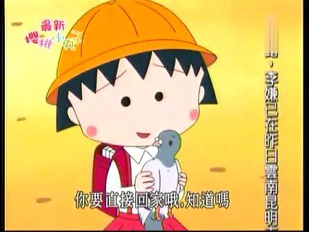 樱桃小丸子第二季 第537集-第537话 山田的笑容大奖