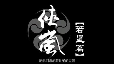 侠岚 第四季第1集