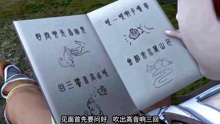 侠岚 第四季第5集