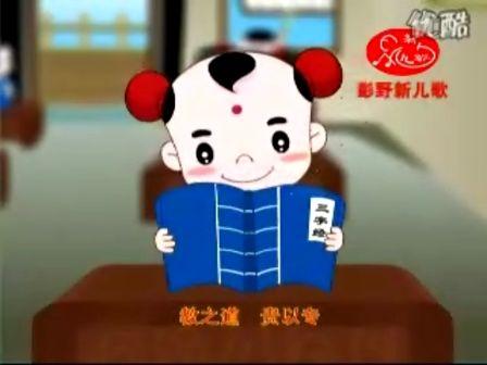 三字经-淘米视频