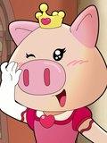 小猪班纳第二季第6集