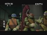 忍者神龟2012国语版第1集