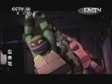 忍者神龟2012国语版第16集