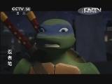 忍者神龟2012国语版第19集