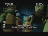 忍者神龟2012国语版第5集