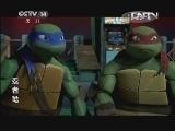 忍者神龟2012国语版第6集