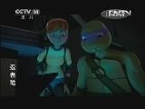 忍者神龟2012国语版第7集