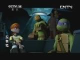 忍者神龟2012国语版第9集