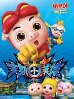 猪猪侠7 变身小英雄