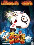 太空熊猫总动员第1集