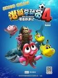 潜艇总动员4:章鱼奇遇记第1集