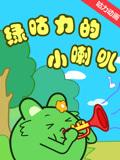 咕力动画 第85集 绿咕力的小喇叭