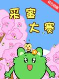 咕力动画 第87集 采蜜大赛
