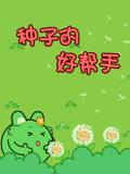 咕力动画 第89集 种子的好帮手