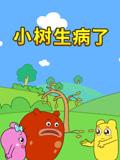 咕力动画 第90集 小树生病了