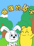 咕力动画 第91集 倔强的兔子