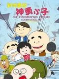新地雷战:神勇小子第1集