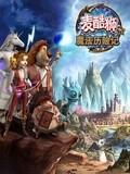 麦酷狮魔法历险记 第2季 国语版