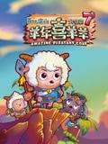 喜羊羊与灰太狼大电影7 羊年喜羊羊第1集
