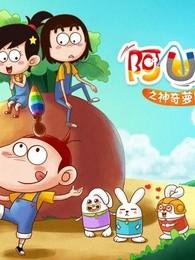 阿U第5季之神奇萝卜