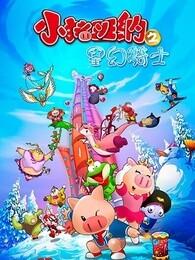 小猪班纳第3季 星幻骑士