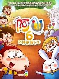 阿U 第6季 神奇的萝卜2