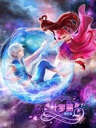 精灵梦叶罗丽 第3部