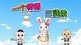 兔小贝儿歌全集第11集