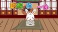 兔小贝儿歌全集第18集