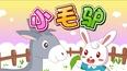 兔小贝儿歌全集第1集