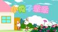 兔小贝儿歌全集第20集