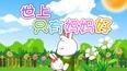 兔小贝儿歌全集第2集