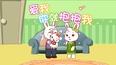 兔小贝儿歌全集第3集