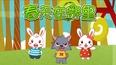 兔小贝儿歌全集第4集