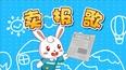兔小贝儿歌全集第7集