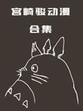 宫崎骏动漫合集