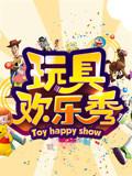 玩具欢乐秀