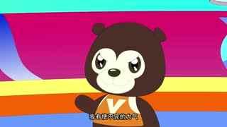 狗熊竞赛季第10集