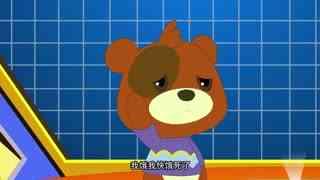 狗熊竞赛季第12集
