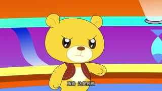 狗熊竞赛季第13集