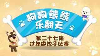 狗熊竞赛季第16集