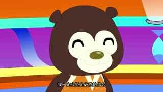 狗熊竞赛季第2集