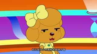 狗熊竞赛季第3集