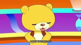 狗熊竞赛季第4集