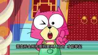 哈哈熊漫游世界 第300集