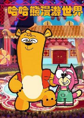 哈哈熊漫游世界