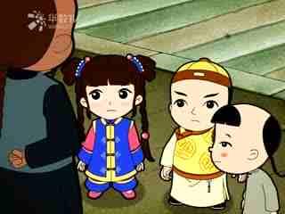 少年师爷 合集版第12集